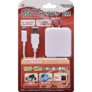 アンサー new3DS/new3DSLL用USB ACアダプタ 2M ANS-3D062WH