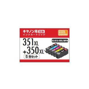 ナカバヤシ キヤノン用互換インク 5色セット・大容量 PPCPP-C351L-5P 代引不可