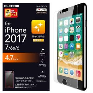 エレコム iPhone8 フィルム 光沢 PM-A17MFLTG PM-A17MFLTG スマートフォン タブレット 携帯電話 代引不可|recommendo