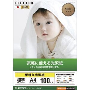 エレコム 光沢紙 手軽な光沢紙 EJK-GAY...の関連商品6