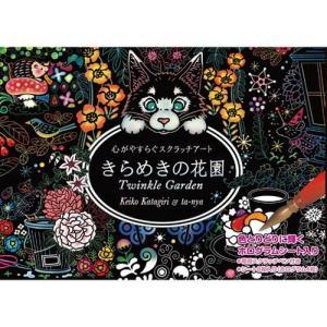 心がやすらぐスクラッチアート きらめきの花園 ポストカードサイズ COS09574 インテリア 雑貨...
