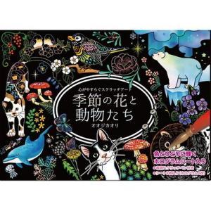 心がやすらぐスクラッチアート 季節の花と動物たち ポストカードサイズ COS09581 インテリア ...