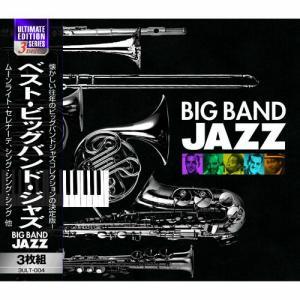 ベスト・ビッグバンド・ジャズ 3枚組 CDの商品画像