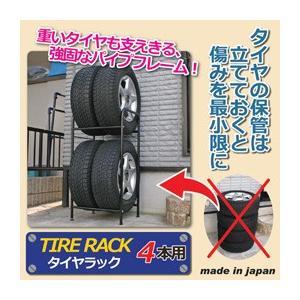 後藤 タイヤラック 4本用 8702922|recommendo