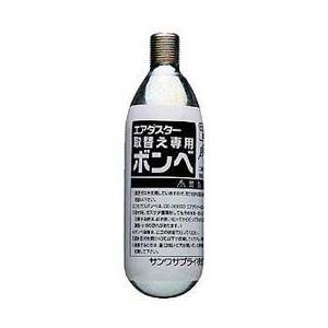 取替えボンベ(CD-30ECO専用)