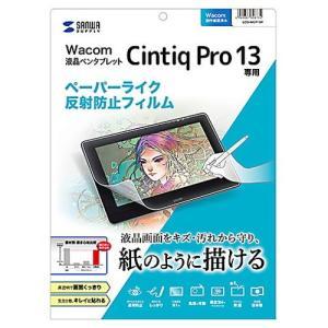 サンワサプライ Wacom ワコム ペンタブレット Cintiq Pro 13用ペーパーライク反射防...
