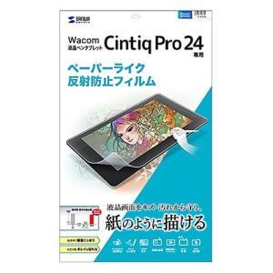 サンワサプライ Wacom ワコム ペンタブレット Cintiq Pro 24用ペーパーライク反射防...