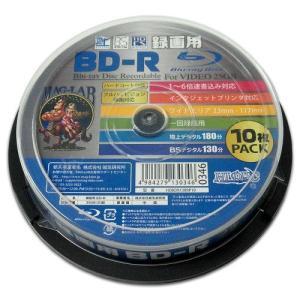 磁気研究所 HIDISC 録画用BD-R ホワイトプリンタブル 1〜6倍速 25GB 10枚 HDBDR130RP10 代引不可|recommendo