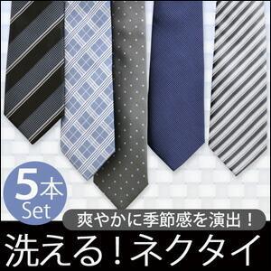 モノトーン 洗えるネクタイ5本セット ネクタイ セット 洗える モノトーン ビジネス スーツ|recommendo