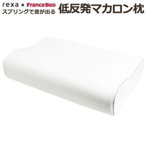【商品説明】 「rexa」とフランスベットが共同開発商品。 低反発まくらの内部を大胆にくりぬき、 フ...