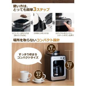 siroca シロカ crossline 全自動コーヒーメーカー SC-A221SS コーヒー豆 粉 ステンレスメッシュフィルター 保温機能付き recommendo 04