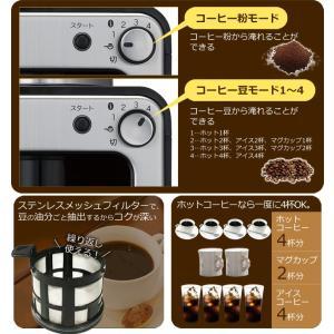 siroca シロカ crossline 全自動コーヒーメーカー SC-A221SS コーヒー豆 粉 ステンレスメッシュフィルター 保温機能付き recommendo 06