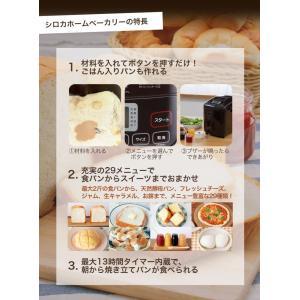 ホームベーカリー 餅 シロカ siroca SHB-712 全自動ホームベーカリー パン チーズ ヨーグルト ジャム バター 餅つき機 もちつき機 recommendo 02