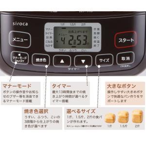 ホームベーカリー 餅 シロカ siroca SHB-712 全自動ホームベーカリー パン チーズ ヨーグルト ジャム バター 餅つき機 もちつき機 recommendo 04