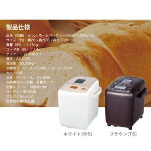 ホームベーカリー 餅 シロカ siroca SHB-712 全自動ホームベーカリー パン チーズ ヨーグルト ジャム バター 餅つき機 もちつき機 recommendo 06