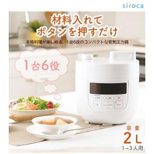 siroca シロカ 電気圧力鍋 SP-D131 スロー調理機能付き タイマー付き 保温機能 レシピ付き 調理 料理 時短 無水 圧力鍋 プロ圧力鍋 スチームクッカー|recommendo|17