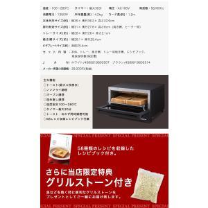 シロカ siroca ハイブリッドオーブントースター ST-G111T レシピ付き 遠赤外線 グラファイト コンベクション 瞬間発熱ヒーター ピザ焼き機 ノンフライオーブン|recommendo|08