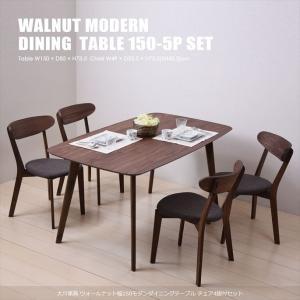 大川家具 ウォールナット幅150モダンダイニングテーブル チェア4脚付セット 3481_3483x4 代引不可