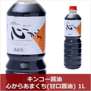 キンコー醤油 心からあまくち(甘口醤油) 1L 代引不可