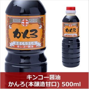 キンコー醤油 かんろ(本醸造甘口) 500ml 代引不可