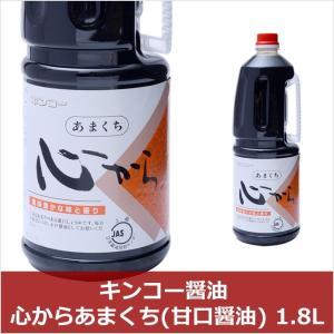 キンコー醤油 心からあまくち(甘口醤油) 1.8L 代引不可