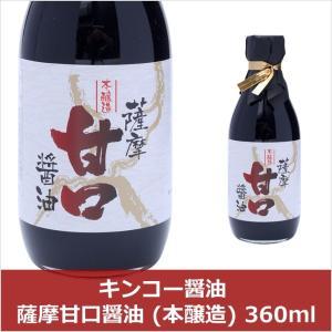 キンコー醤油 薩摩甘口醤油 (本醸造) 360ml/しょうゆ/あまくち/さつま/九州 代引不可