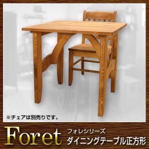 テーブル ダイニングテーブル 正方形 幅75 Foret フォレ recommendo