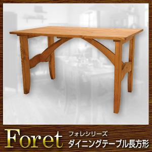 テーブル ダイニングテーブル 長方形 幅120 Foret フォレ recommendo