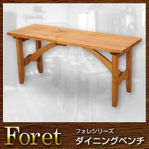 椅子 ベンチ ダイニングチェア Foret フォレ|recommendo