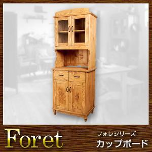 キッチン収納 食器棚 カップボード Foret フォレ|recommendo