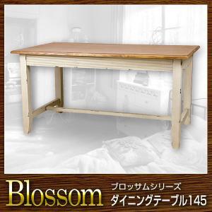 テーブル ダイニングテーブル 幅145 Blossom ブロッサム recommendo