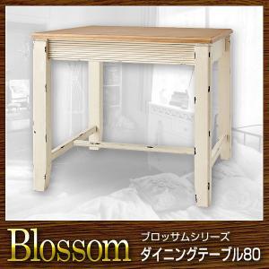 テーブル ダイニングテーブル 幅80 Blossom ブロッサム recommendo