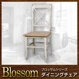 椅子 チェア ダイニングチェア Blossom ブロッサム|recommendo