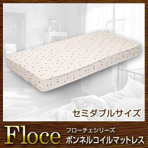 ベッド マットレス ボンネルコイルマットレス セミダブル Floce フローチェ|recommendo
