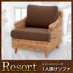 ソファ 1人掛けソファ Resort リゾート recommendo