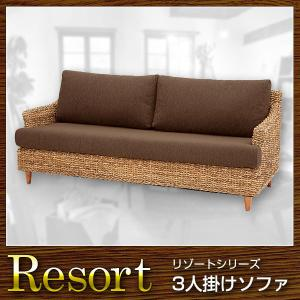 ソファ 3人掛けソファ Resort リゾート recommendo