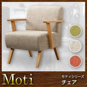 ソファ 1人掛けソファ Moti モティ|recommendo