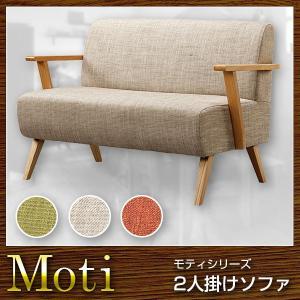 ソファ 2人掛けソファ Moti モティ recommendo