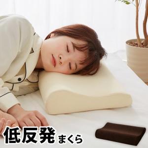 低反発 まくら 幅47cm 洗える カバー ウレタン 枕 低反発 安眠 睡眠 ピロー 寝姿勢 体圧分散 パイル生地 やわらかめ リコメン堂