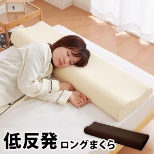 低反発 まくら ロングピロー 幅100cm 洗える カバー ウレタン 枕 ロング枕 安眠 ピロー 体圧分散 寝返り やわらかめ パイル生地 リコメン堂