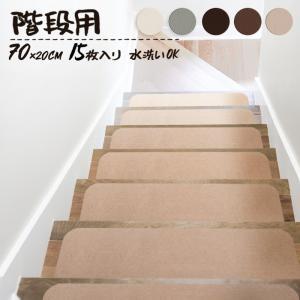 滑り止めマット 階段マット 15枚入り 滑り止め付き階段マット 70×20cm 洗える 大判 吸着 ...