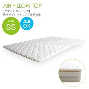 エアーピロートップ ピロートップ スモールシングル (airpt-ss90) スモールシングルサイズ (幅90センチ)  BIC-BED(代引き不可)|recommendo