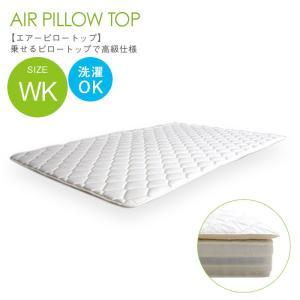 エアーピロートップ ピロートップ ワイドキング (airpt-wk194) ワイドキングサイズ (幅194センチ)  BIC-BED(代引き不可)|recommendo