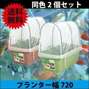菜園プランター720・支柱・防虫ネットセット【2個組】(代引不可)|recommendo
