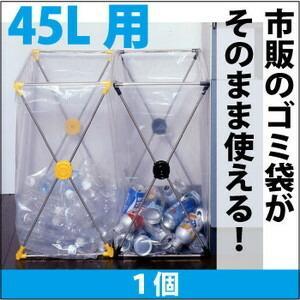 ダストスタンド45L1個(代引不可)|recommendo