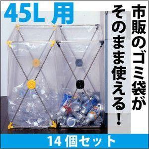 ダストスタンド45L【14個セット】(代引不可)