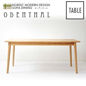 天然木北欧デザインダイニング 【ODENTHAL】 オーデンタール テーブル 160cm recommendo