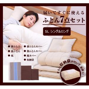 布団7点セット シングルロングサイズ  選べる カバー付き 布団セット ふとんセット 代引不可