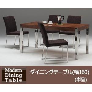 モダンデザイン ダイニングテーブル(W160)(代引き不可) recommendo