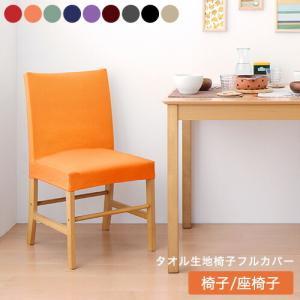 椅子フルカバー・座椅子カバー タオル地フィットタイプ ピッタりフィット|recommendo